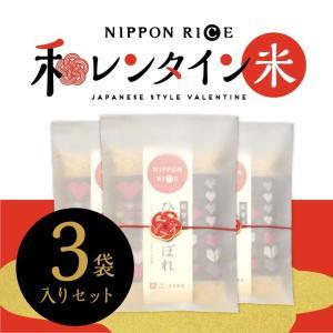 バレンタイン お米 ひとめぼれ 1合×3セット チョコ ではなく 米 おもしろ 和風 義理 友チョコ 配り用|akitagokoro