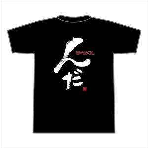 秋田のTシャツ んだ 黒 秋田の方言Tシャツ おみやげ んだ=YES!|akitagokoro