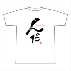 秋田のTシャツ んだ 白 秋田の方言Tシャツ おみやげ んだ=YES!|akitagokoro