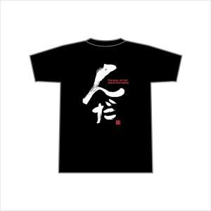 秋田のTシャツ んだ 黒 Jrサイズ 秋田の方言Tシャツ おみやげ んだ=YES!|akitagokoro