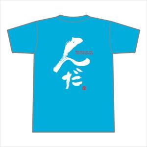 秋田のTシャツ んだ 青 秋田の方言Tシャツ おみやげ んだ=YES!|akitagokoro