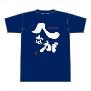 秋田のTシャツ へなが 秋田弁 おもしろ おみやげ コスプレ お祭り 秋田県民 プレゼント ネイビー|akitagokoro