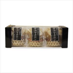 醤油マカロン(3個パック) 安藤醸造元 ギフト お歳暮 お中元 プレゼント スイーツ[お菓子のくらた]|akitagokoro