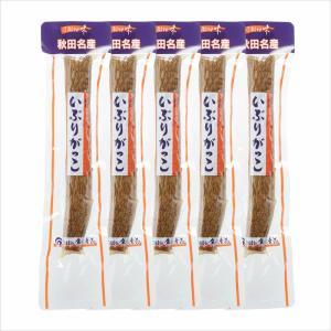 いぶりがっこ 5本(Mサイズ) 噛むほどに燻製の薫味が広がる漬物[奥州食品]|akitagokoro