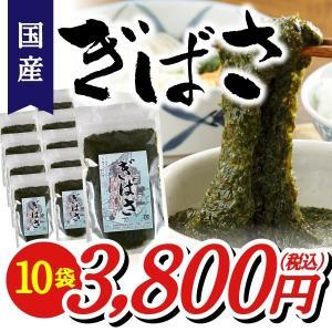 ぎばさ(200g×10袋) 栄養満点フコイダンたっぷり! ギバサ アカモク 海藻 フコイダン [三高水産]冷凍|akitagokoro