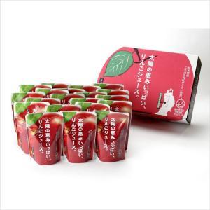 太陽の恵みいっぱい りんごジュース 20パック入 ストレート 秋田 アルミパック 完熟りんごをまるごと搾ったジュース[ファームげんじろう]|akitagokoro