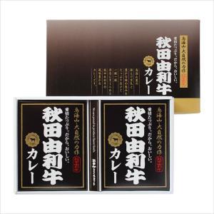 秋田由利牛カレー 2個ギフトセット 日本最高峰の牛肉を贅沢に使った高級カレー[秋田かまくらミート]|akitagokoro