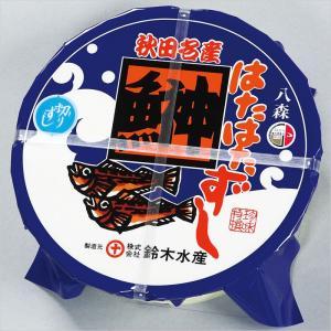 はたはた 切りずし(樽詰1kg) ハタハタを一口サイズの食べやすい切り身にして漬け込んだ馴れずし [鈴木水産]冷凍|akitagokoro