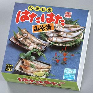 はたはた みそ漬(1kg) 特製秋田みその漬け床でじっくりと漬け込んだハタハタ[冷凍でお届け] akitagokoro