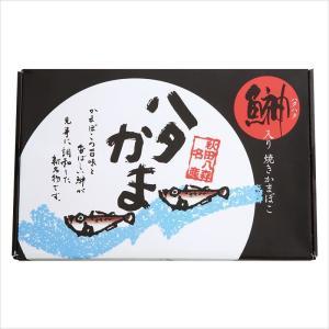 ハタかま(18個入) 吟味したかまぼこの素材の旨味と 香ばしいハタハタの味わいが程良く調和[冷蔵でお届け]|akitagokoro
