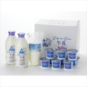 ミルジー朝食セット 栄養価が高くてコクのあるジャージー牛乳[冷蔵・花立牧場工房 ミルジー]|akitagokoro