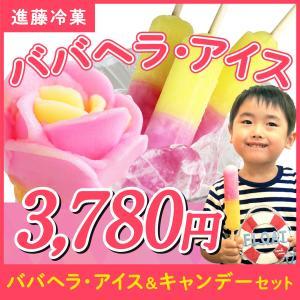ババヘラ・アイス&キャンデーセット 昔なつかし秋田の名物アイス!イチゴとバナナのシャーベットとアイスキャンデー[冷凍・進藤冷菓]|akitagokoro