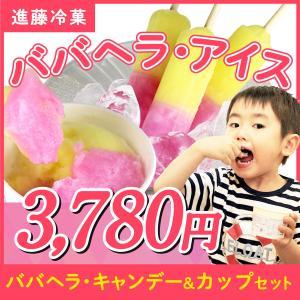 ババヘラ・キャンデー&カップセット 昔なつかし秋田の名物アイス!イチゴとバナナのシャーベットを食べやすいカップで[冷凍・進藤冷菓]|akitagokoro