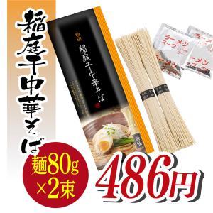 稲庭乾干拉麺(2人前) ラーメン 稲庭うどん 比内地鶏スープ 秋田 IR-2G[後文]|akitagokoro
