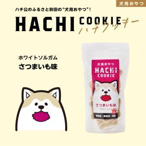 【期間限定20%OFF】ハチクッキー(さつまいも味)犬用おやつ 無添加 無着色 国産 秋田犬のパッケージ 【ツバサ】|akitagokoro