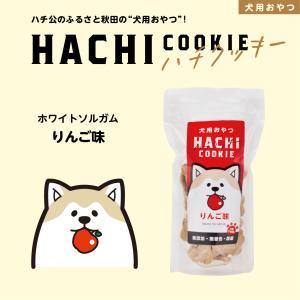 【期間限定20%OFF】 ハチクッキー(かぼちゃ味)犬用おやつ 無添加 無着色 国産 秋田犬のパッケージ 【ツバサ】|akitagokoro