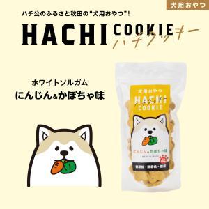 【期間限定20%OFF】 ハチクッキー(にんじん味)犬用おやつ 無添加 無着色 国産 秋田犬のパッケージ 【ツバサ】|akitagokoro