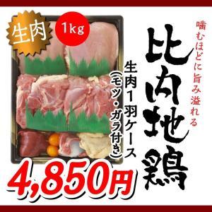 生肉1羽ケース(モツ・ガラ付き)1kg 旨味たっぷり!本場大館からお届け!鶏本来の歯ごたえと 極上のダシがたまらない![冷凍・本家比内地鶏]|akitagokoro