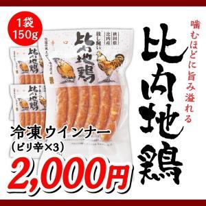 冷凍ウインナー(ピリ辛×3) 旨味たっぷり!本場大館からお届け!バーベキューにぴったり![冷凍・本家比内地鶏]|akitagokoro