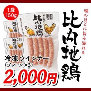 冷凍ウインナー(プレーン×3) 旨味たっぷり!本場大館からお届け!バーベキューにぴったり![冷凍・本家比内地鶏]|akitagokoro