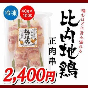 比内地鶏の焼鳥 正肉串(40g×10本) 旨味たっぷり!本場大館からお届け!バーベキューにぴったり![冷凍・本家比内地鶏]|akitagokoro