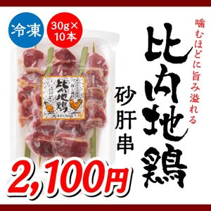 比内地鶏の焼鳥 砂肝串(30g×10本) 旨味たっぷり!本場大館からお届け!バーベキューにぴったり![冷凍・本家比内地鶏]|akitagokoro