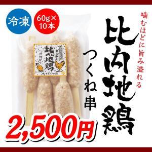 比内地鶏の焼鳥 つくね串(60g×10本) 旨味たっぷり!本場大館からお届け!バーベキューにぴったり![冷凍・本家比内地鶏]|akitagokoro