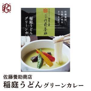 佐藤養助の稲庭うどんグリーンカレー RCG63 絶品の旨つけ麺[佐藤養助商店]|akitagokoro
