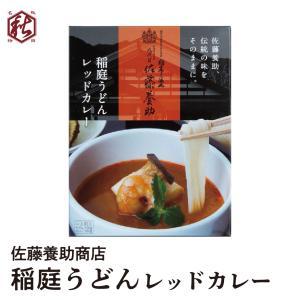 佐藤養助の稲庭うどんレッドカレー RCR63 絶品の旨つけ麺[佐藤養助商店]|akitagokoro