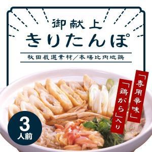 【12月末まで特別価格!】御献上きりたんぽ3人前(通常価格7,020円)|akitagokoro
