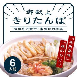 【12月末まで特別価格!】御献上きりたんぽ6人前(通常価格11,880円)|akitagokoro