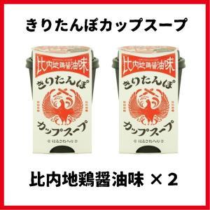 きりたんぽカップスープ(比内地鶏醤油味)2個セット 秋田名物きりたんぽ 【きりたんぽカップスープ】 akitagokoro