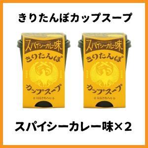 きりたんぽカップスープ(スパイシーカレー味)2個セット 秋田名物きりたんぽ 【きりたんぽカップスープ】 akitagokoro