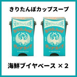 きりたんぽカップスープ(海鮮ブイヤベース味)2個セット 秋田名物きりたんぽ 【きりたんぽカップスープ】 akitagokoro