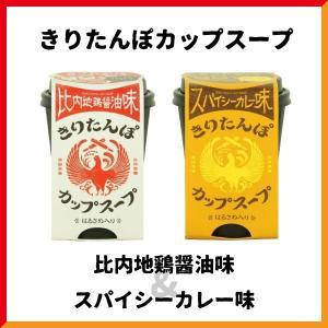 きりたんぽカップスープ(比内地鶏醤油味、スパイシーカレー味)各1個の2個セット 秋田名物きりたんぽ 【きりたんぽカップスープ】 akitagokoro