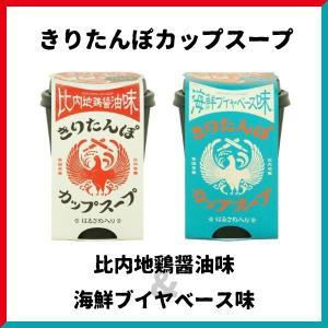 きりたんぽカップスープ(比内地鶏醤油味、海鮮ブイヤベース味)各1個の2個セット 秋田名物きりたんぽ 【きりたんぽカップスープ】 akitagokoro