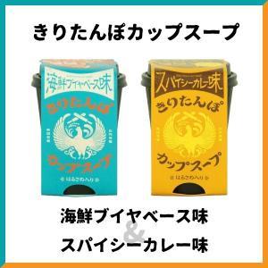 きりたんぽカップスープ(海鮮ブイヤベース味、スパイシーカレー味)各1個の2個セット 秋田名物きりたんぽ 【きりたんぽカップスープ】 akitagokoro