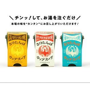 きりたんぽカップスープ(贅沢3種 各10個)30個セット 秋田名物きりたんぽ 【きりたんぽカップスープ】 akitagokoro