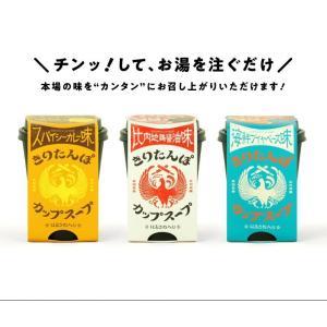 きりたんぽカップスープ(3種 各3個)9個セット 秋田名物きりたんぽ 【きりたんぽカップスープ】 akitagokoro