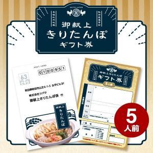御献上きりたんぽ ギフト券 5人前用【ツバサ】|akitagokoro