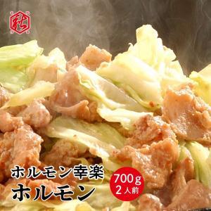 ホルモン幸楽 700g(約2人前)秋田鹿角名物豚ホルモン焼き 焼肉 やみつき お試しサイズ バーベキュー 甘辛い秘伝のタレ[冷凍・ホルモン幸楽]|akitagokoro
