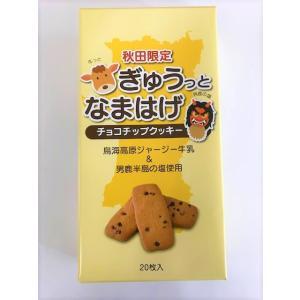 ぎゅうっとなまはげチョコチップクッキー 秋田限定 鳥海高原ジャージー牛乳 男鹿の塩【ツバサ】|akitagokoro