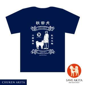 【期間限定15%OFF】 秋田犬Tシャツ(CHUKEN AKITA)ペットグッズ 可愛い 犬 【OFA】|akitagokoro