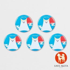 AKITA FUJI 缶バッジ 5個 バッジ 秋田犬 ペットグッズ 可愛い 犬 【OFA】|akitagokoro