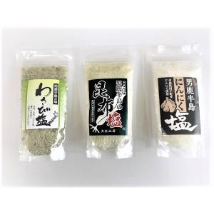 秋田県男鹿産 男鹿の塩 3個セット 男鹿半島 名産 なまはげの里 わさび塩 にんにく塩 昆布塩【ツバサ】|akitagokoro