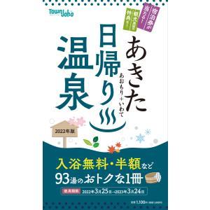 あきた日帰り温泉 2020年版【使用有効期間/2020年4月1日〜2021年3月31日】|akitagokoro