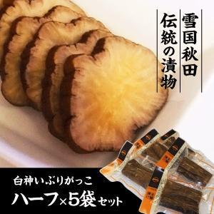 白神いぶりがっこハーフ×5袋セット|akitagokoro