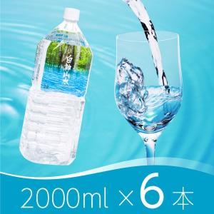 白神山水 オリジナルボトル 2L×6本[常温]【白神屋】|akitagokoro