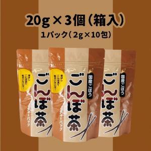 ごんぼ茶 20g×3個【白神屋】|akitagokoro