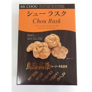 シューラスク 鳥海高原ジャージー牛乳使用 洋菓子 スイーツ【ツバサ】|akitagokoro